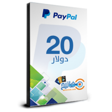 PayPal $20
