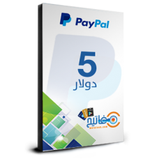 PayPal $5
